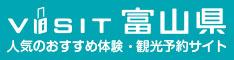 富山県の人気おすすめ体験・観光予約サイト VISIT富山県