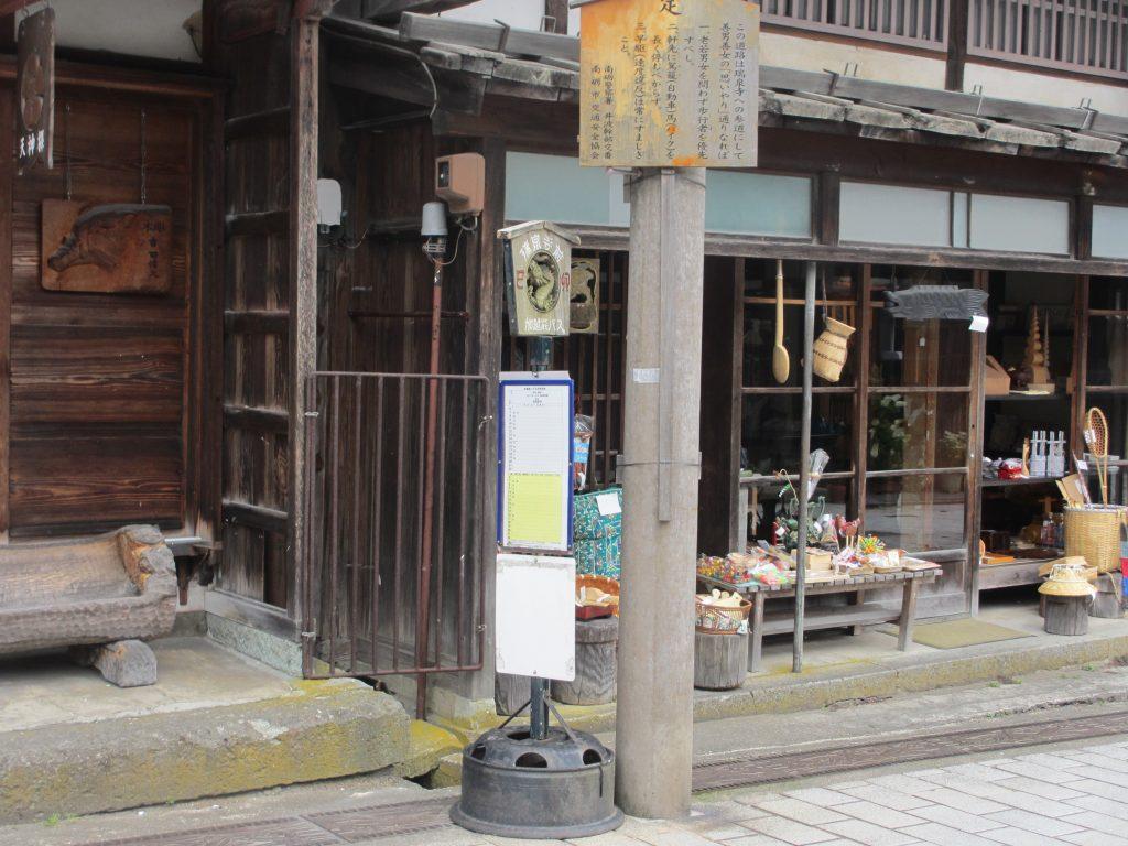 木彫りのバス停