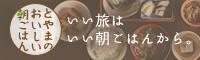 right_banner_iitabi
