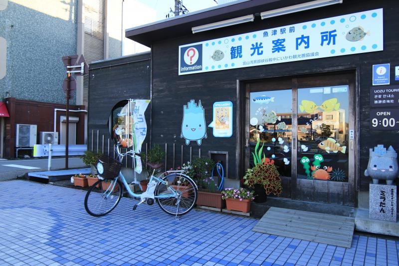 魚津駅前観光案内所の外観